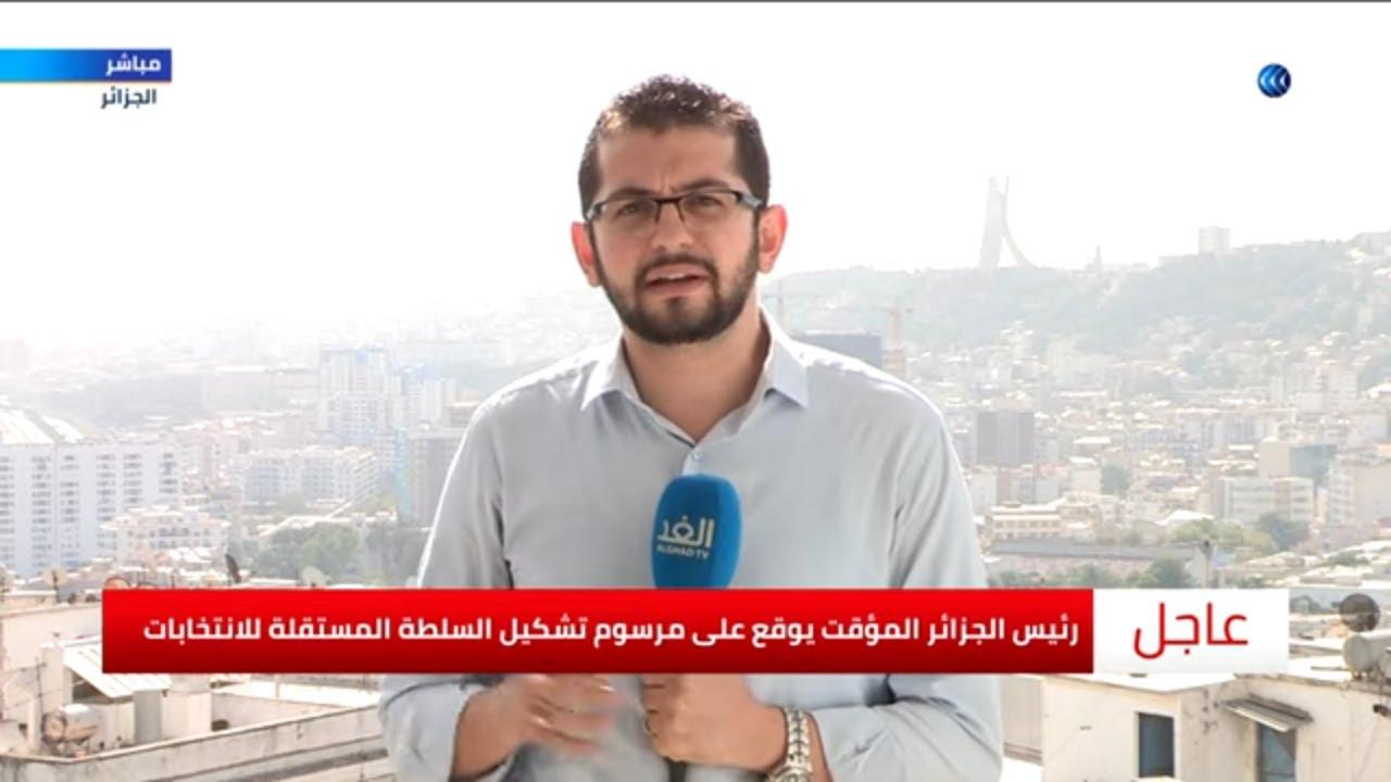 قناة الغد:أنباء عن إجراء الانتخابات الجزائرية في 12 ديسمبر المقبل.. فما التفاصيل