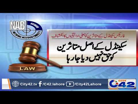 LHC Takes Notice of Corruption of NAB Officials in Forex Scandal