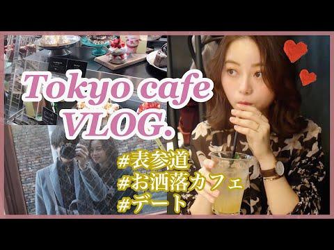 カフェVLOG彼氏とおしゃれ表参道カフェ巡り♡ゆるゆる動画!!