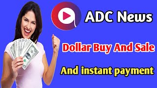 ADC news app dollar buy and sale Instant payment || ADC News earn money || ADC News channel.