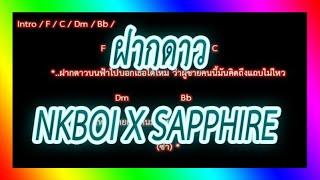 🎸คอร์ดเพลง🎸ฝากดาว - NKBOI X SAPPHIRE