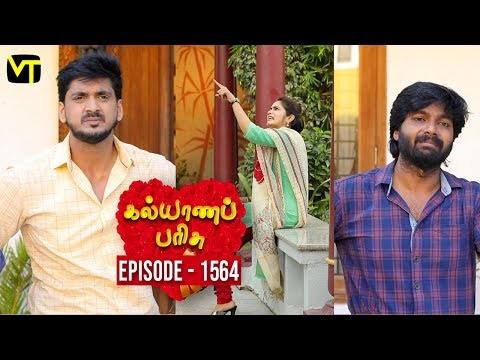 Kalyana Parisu Tamil Serial Latest Full Episode 1564 Telecasted on 25 April 2019 in Sun TV. Kalyana Parisu ft. Arnav, Srithika, Sathya Priya, Vanitha Krishna Chandiran, Androos Jessudas, Metti Oli Shanthi, Issac varkees, Mona Bethra, Karthick Harshitha, Birla Bose, Kavya Varshini in lead roles. Directed by P Selvam, Produced by Vision Time. Subscribe for the latest Episodes - http://bit.ly/SubscribeVT  Click here to watch :   Kalyana Parisu Episode 1563 https://youtu.be/G1SYGpO48pQ  Kalyana Parisu Episode 1562 https://youtu.be/NTv9nwcU0Wc  Kalyana Parisu Episode 1561 https://youtu.be/SXbdB2yp8r4  Kalyana Parisu Episode 1560 https://youtu.be/-BT4YNpUtTs  Kalyana Parisu Episode 1559 https://youtu.be/XVRtndw3ZjE  Kalyana Parisu Episode 1558 https://youtu.be/4WupGjKzEFU  Kalyana Parisu Episode 1557 https://youtu.be/bX8Jzz4MQ2w  Kalyana Parisu Episode 1556 https://youtu.be/eKcWT7zjYNI    For More Updates:- Like us on - https://www.facebook.com/visiontimeindia Subscribe - http://bit.ly/SubscribeVT