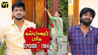KalyanaParisu 2 - Tamil Serial | கல்யாணபரிசு | Episode 1564 | 25 April 2019 | Sun TV Serial