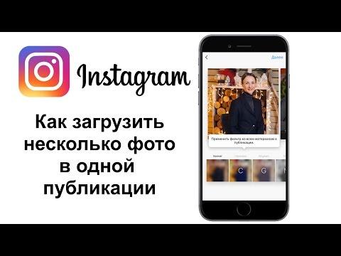 Как загрузить несколько фото в один пост в Инстаграм