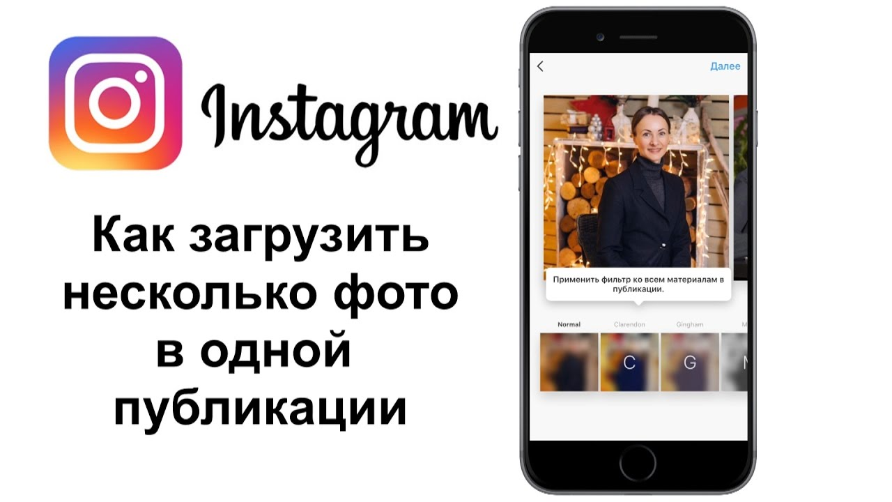 Как загрузить несколько фото в один пост в Инстаграм - YouTube