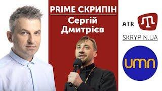 PRIME СКРИПІН: Сергій Дмитрієв