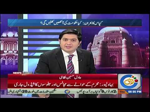 Recent Water Requirement of Cotton Crop in Pakistan | News Night | 14 September 2017 | Rohi