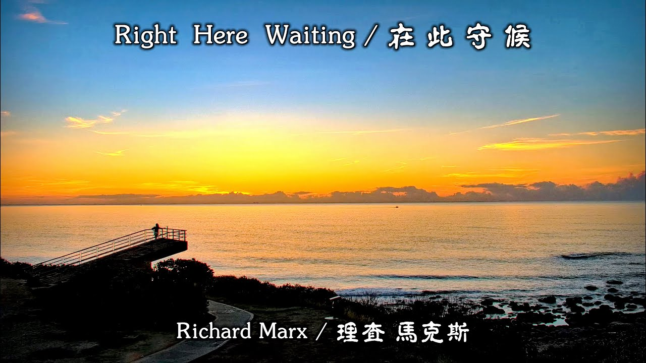 Right Here Waiting / 在此守候  (Richard Marx / 理查 馬克斯) (4K 5.1聲道) (中文翻譯)