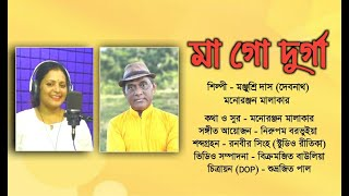 MAA GO DURGA II Music video II Durga Puja song II Silchar II Wedding Whistle Production Thumb