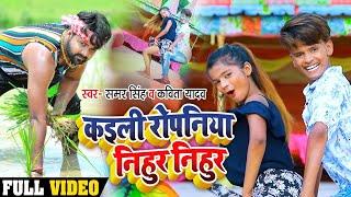 12 साल का लड़का तो #समर_सिंह के गाने पे डांस करके धूम मचा दिया | रोपनिया निहुर निहुर | Bhojpuri Song