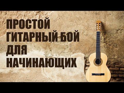 уроки на гитаре для начинающих видео