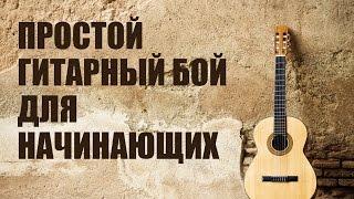 Игра на гитаре с нуля - Простой гитарный бой для начинающих