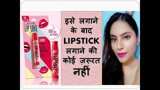LAKME LIP LOVE | Lakme Lip Love Chapstick REVIEW | lakme lip love lip care | LIPSTICK | LIPBALM