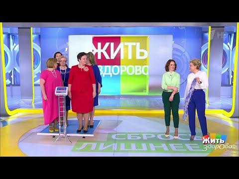 """""""Сбрось лишнее"""". Диабет и лишний вес. Жить здорово!  03.02.2020"""