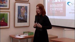 Стартовал пятый сезон Чемпионата поэзии имени Владимира Маяковского