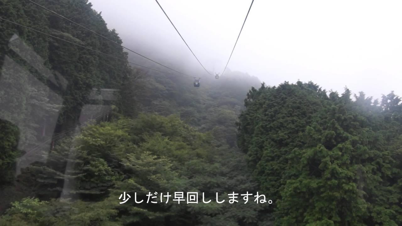 2016.08.11 箱根ロープウェイ(早雲山→大涌谷) - YouTube