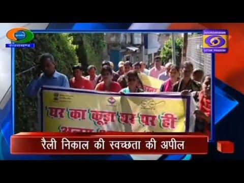 रैली निकाल की स्वच्छता की अपील II Uttarakhand Samachar ।। 12.9.19