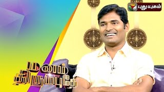 Manam Thirumbuthe - Director Naveen spl interview full hd youtube video 27-09-15 Puthuyugam Tv saturday shows 9th September 2015