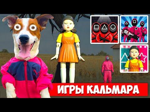 Игры в КАЛЬМАРА  ► SQUID GAME - обзор мобильных игр от Локи Бобо (2 часть)