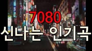 7080 신나는 인기곡 best노래모음