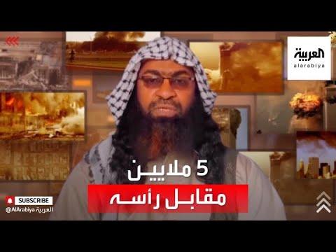 5 ملايين دولار لمن يقود واشنطن لزعيم -القاعدة- في اليمن  - نشر قبل 42 دقيقة