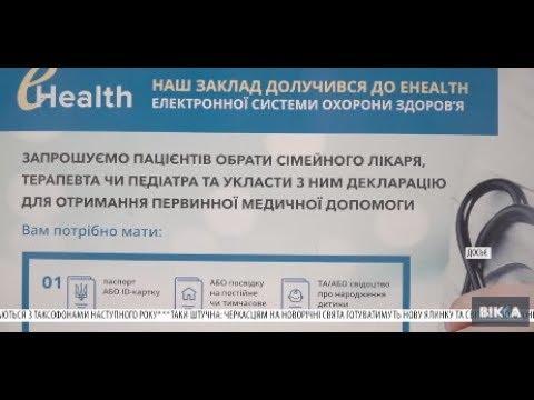 ТРК ВіККА: Протягом цього року на Черкащині зафіксували 745 випадків захворювання на кір