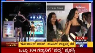 Gopalan Mall Shopping Festival Published in Public TV
