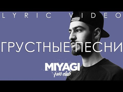 Miyagi - Грустные песни (Lyric Video)