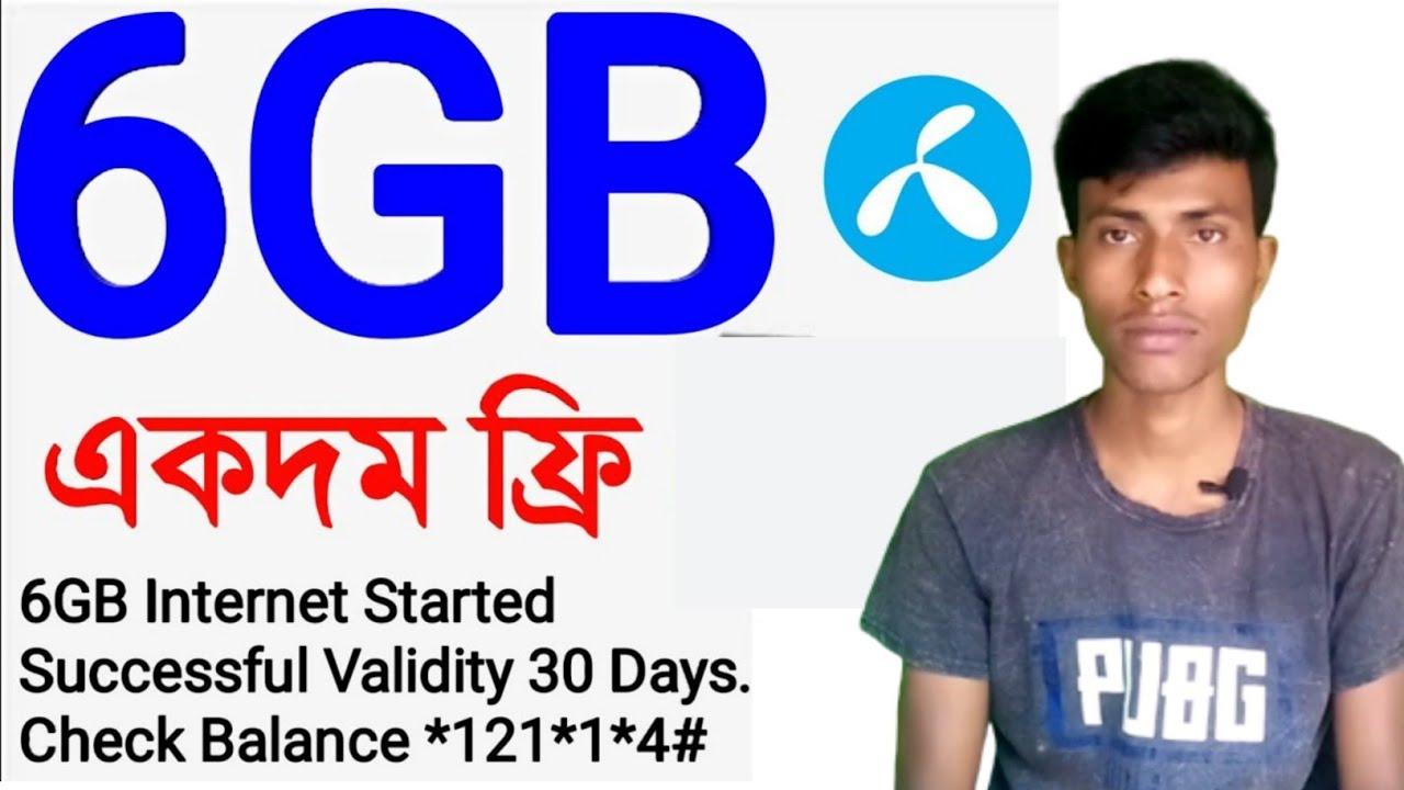 how to get Gp 6 GB internet | Grameen sim free internet | Grameen sim free internet 2020