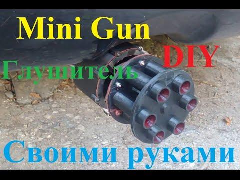 Насадка на Глушитель пулемет Миниган (MiniGun) Своими руками