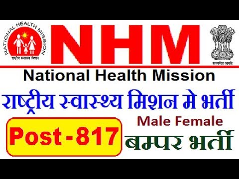 National Health Mission Recruitment 2018 (NHM)//Latest Govt Jobs// staff nurses, lab tech