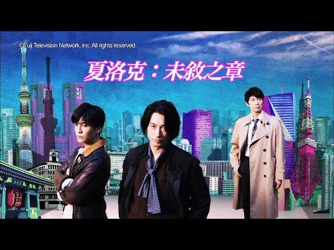 夏洛克:未敘之章 繁中預告 【Fuji TV Official】