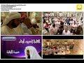 أغنية ادريس ابكر سورة البقرة كاملة تراويح رمضان 1435 mp3