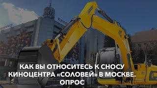 Смотреть видео Как вы относитесь к сносу киноцентра «Соловей» в Москве?Опрос / LIVE 24.11.18 онлайн