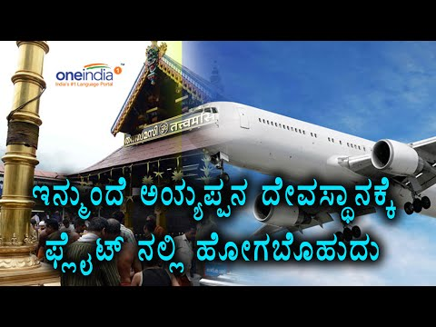 Sabarimala :The Kerala Government Has Decided to Create a New Airport