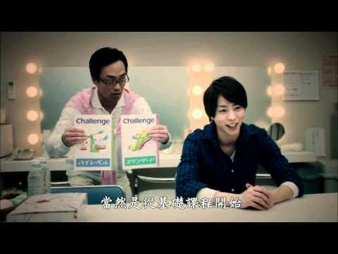 櫻井翔 進研ゼミ CM スチル画像。CM動画を再生できます。