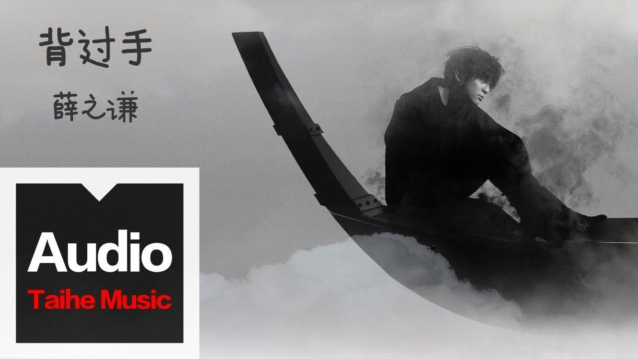 薛之謙 Joker Xue 【背過手】】HD 高清官方歌詞版 MV