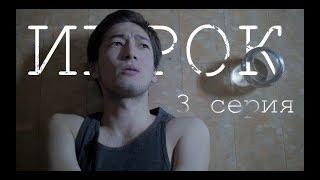 ИГРОК - короткометражный сериал. 3 серия. Самрат Иржасов