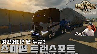 유로트럭 일해라 갈바트론 스페셜 트랜스포트 빅사일로 운송하기 유로트럭2 갈바트론