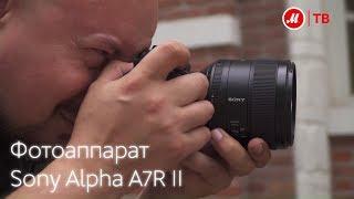 тест-драйв фотоаппарата Sony Alpha A7R II