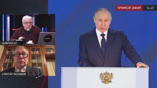Путин ПРЕДУПРЕДИЛ Запад! Обсуждение послания президента России