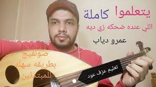 تعليم عزف عود اغنية يتعلموا - عمرو دياب كامله صولفيج بطريقه سهله للمبتدئين