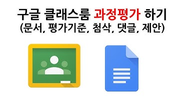 구글 클래스룸에서 과정평가(문서, 평가기준, 첨삭, 제안, 댓글)
