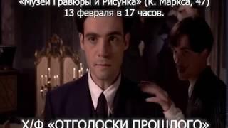 Афиша по фильмам февраль 03