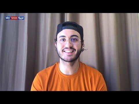 الفنان المغربي رضوان برحيل يطلق -قصة هوانا- في لقاء خاص مع الصباح sky news arabia  - 10:59-2020 / 7 / 2