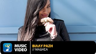 Βίλλυ Ραζή - Μάδησα (Official Music Video)