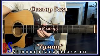 Сектор Газа - Туман - Разбор, Аккорды на гитаре
