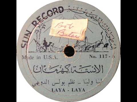 LAYA-LAYA Vintage Arabic 'Pop' Music