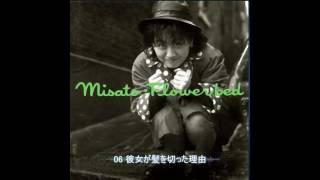 渡辺美里 - Flower bedのCD紹介動画 ※ムーンライトダンスを含む3曲が著...