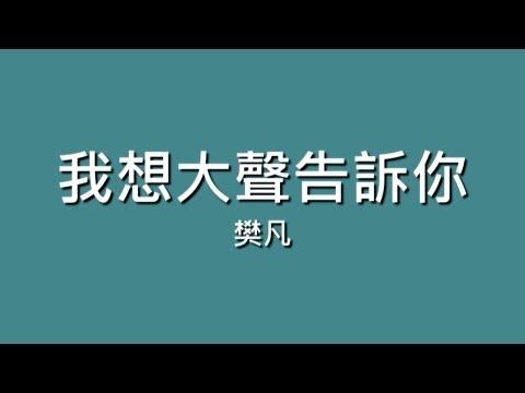 樊凡 / 我想大聲告訴你【歌詞】